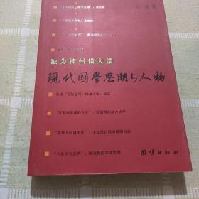 独为神州惜大儒:现代国学思潮与人物