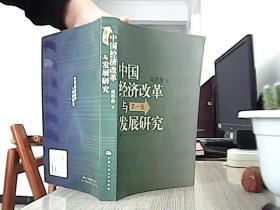 中国经济改革与发展研究(第1集)