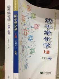 动手学化学(上)【高中一年级】上海顶级高中交大附中特级教师杜淑贤主编