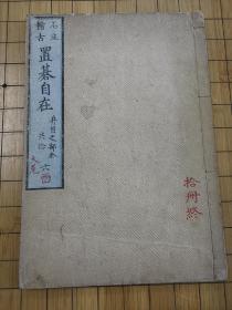 日本回流、日文原版精美围棋书,线装老书《置棋自在,井目之部全,六》大开本线装,内页有浸水,不影响阅读。