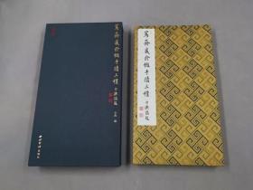 笃斋藏俞樾手迹三种(精装版)