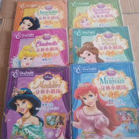 迪士尼英语家庭版立体小剧场:爱洛公主 ,贝尔公主 ,爱丽儿公主 ,白雪公主 ,仙蒂公主 ,茉莉公主    6本合售