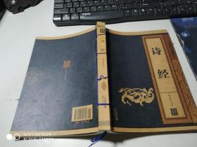 线装中华国粹系列:诗经  无字迹