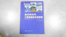 建筑鋼結構工程焊接技術及實例 C11