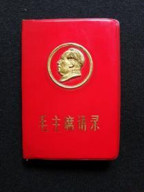 毛主席语录(上海) 林提完整 九品