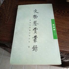 文物鉴赏丛录:青铜器1