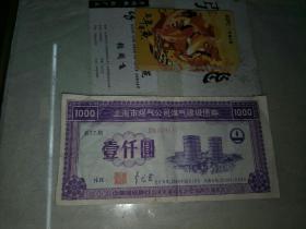 上海市煤气公司煤气建设债券第37期《未兑!》编号:0025133
