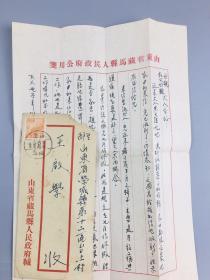 1953年藏马县政府信封