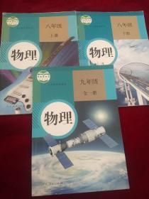 义务教育教科书 八年级物理上下册  九年级物理全一册 (三本合售)