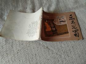 连环画:乐不思蜀(中国成语故事19)