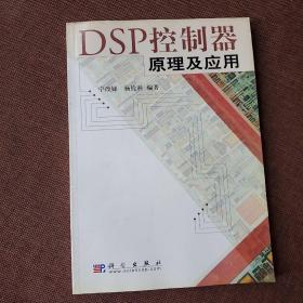DSP控制器原理及应用