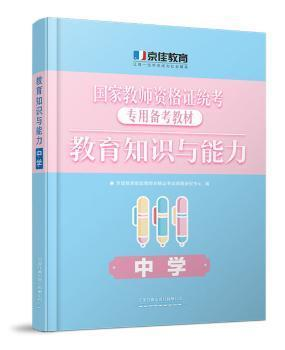 教育教学知识与能力(中学)(2020京佳教资)