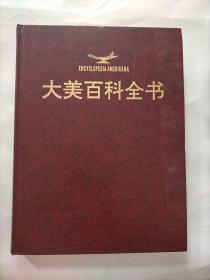大美百科全书25(少目录一张)如图