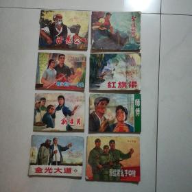 红旗渠(八本书一起卖80元,品相五品)