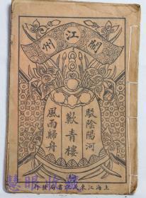 清末唱本《闹江州》戏曲绘图册一本===驳阴阳河、欢青楼、风雨归舟