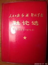 人民日报,红旗,解放军报社论选