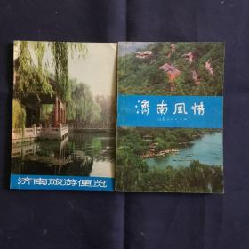 济南风情 济南旅游便览 两册合售 80年代初期济南风土人情老照片