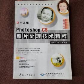 中文版Photoshop CS照片处理技术精粹