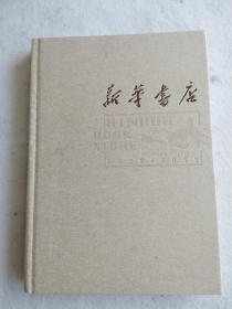 新华书店(1937一一2017)