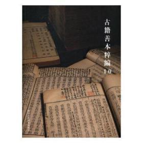 全新正版图书 古籍善本粹编10  阅是  浙江人民美术出版社  9787534071287中国海关书店