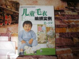 儿童毛衣编织实例0-5岁