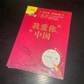 开学第一课 我爱你中国