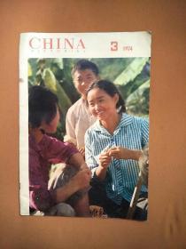 CHINA1974年3月