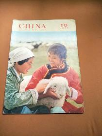 CHINA1973年10月