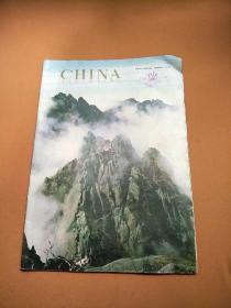 CHINA1979年9月