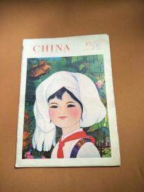 CHINA1979年10月