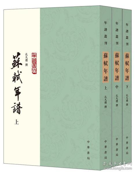 苏轼年谱(上中下)