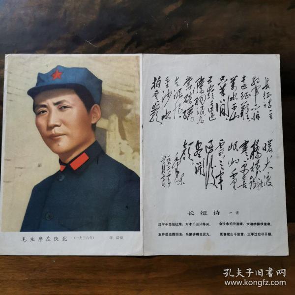 解放前宣傳畫片——毛主席在陜北(一九三六年)