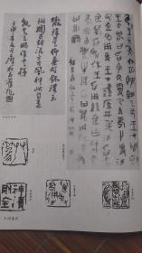 画页(散页印刷品)--书法--周玛和作品选(篆刻作品,录金文铭文,行书自作诗轴)813