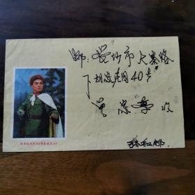 文革期间带邮票的信封——革命现代京剧《智取威虎山》