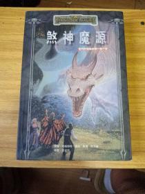 奇幻文学系列作品.被遗忘的国度系列03:煞神魔源【全一册】