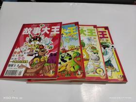 故事大王   2010年第1,4,6,10期    4本合售   整体九品