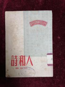 民国初版/阿垅著作==人和诗(3000册)