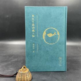 【好书不漏】陈思和签名《鱼焦了斋诗稿二编》毛边本(竖版繁体,绒面精装,一版一印)