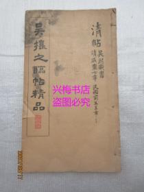 吴攘之临帖精品——民国14年初版