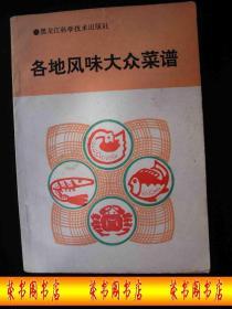 1991年出版的-----中国各地菜谱-------【【各地风味 大众菜谱】】7000册----稀少