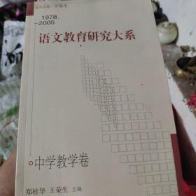 语文教育研究大系