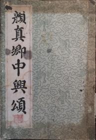 李铎将军之子、李少青临颜真卿《大唐中兴颂》碑 线装宣纸册页