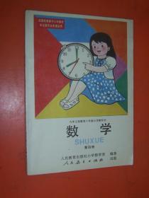 九年义务教育六年制小学教科书 数学(第四册)