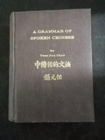 A Grammar of Spoken Chinese (中国话的文法)