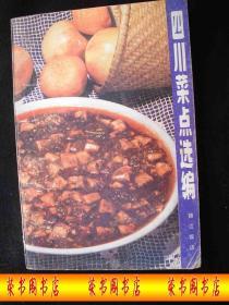 1984年出版的-----老菜谱----【【四川菜谱选编】】----少见
