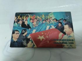 中国足球职业联赛五周年暨大连万达队四夺冠、三连冠纪念邮资明信片 (足球城的骄傲)