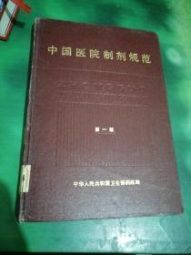中国医院制剂规范(第一版)
