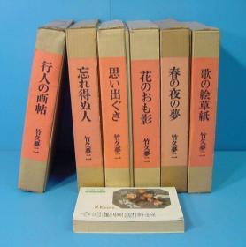 竹久梦二画集 全9册   普及精装版   非限定版!    双盒子   品好包邮