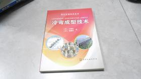 冷彎成型技術 (日)小奈弘,劉繼英著 C7