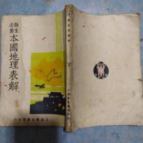 民国书《本国地理表解》吴伯曾著 中华民国三十五年 东方文学社 书品如图.